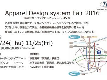 (展示会開催のご案内)Apparel Design System Fair 2016 大阪