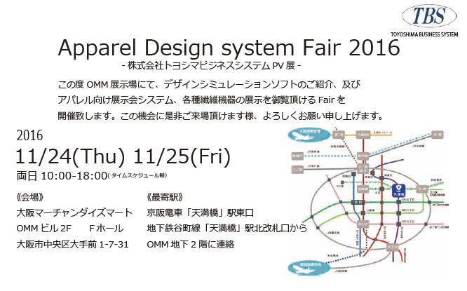 Apparel Design System Fair2016 大阪