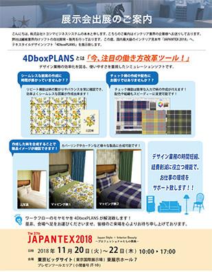 JAPANTEX2018展示会出展のご案内