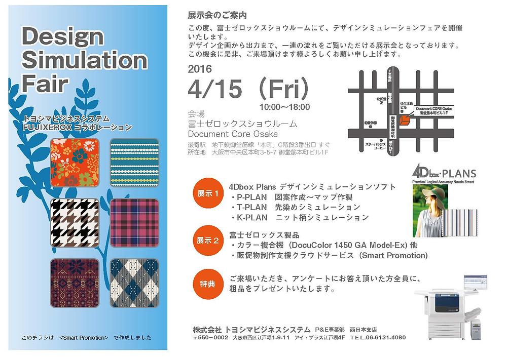 デザインシミュレーションフェア