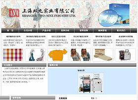 中国(上海) 【上海双九实业有限公司】