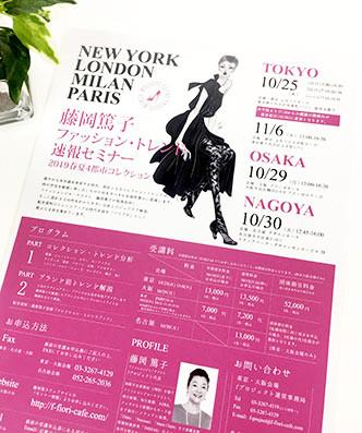 藤岡篤子 ファッション・トレンド 速報セミナー 2019SS