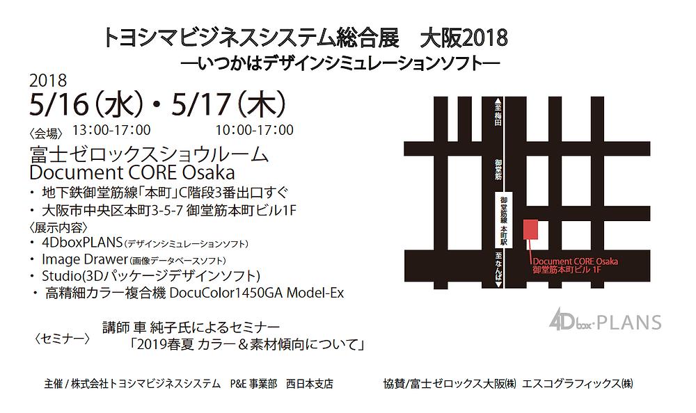 総合案内状2018大阪展示会