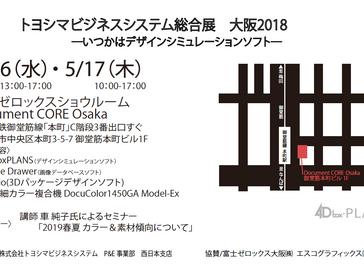 (展示会)トヨシマビジネスシステム総合展 大阪 2018