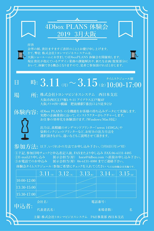 4Dbox PLANS 体験会2019 3月大阪