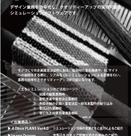 (展示会)16th JAPAN YARN FAIR (糸及び染色整理加工繊維関連機器展示会)& 総合展「THE尾州」出展のご案内