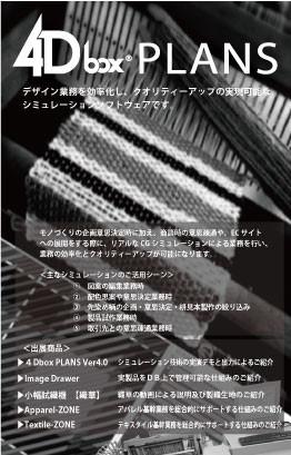 16th JAPAN YARN FAIR