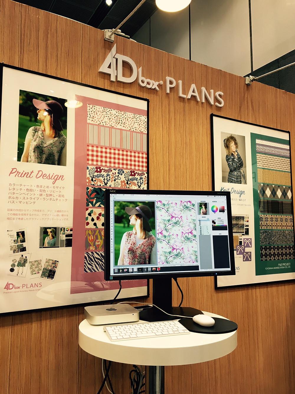 JAPAN CREATION テキスタイルシミュレーション 4Dbox PLANS