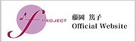藤岡篤子オフィシャルウェブサイト