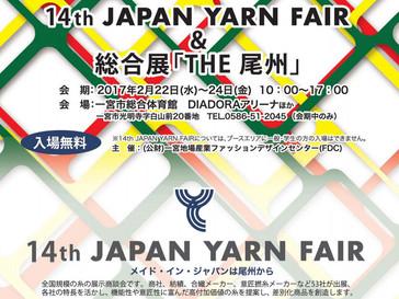 (展示会出展のご案内)14th JAPAN YARN FAIR & 総合展「THE 尾州」