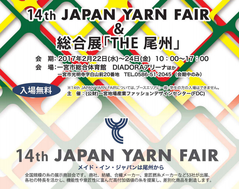 14th JAPAN YARN FAIR & 総合展「THE 尾州」