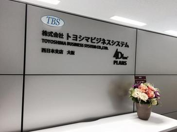 西日本支店は移転しました。