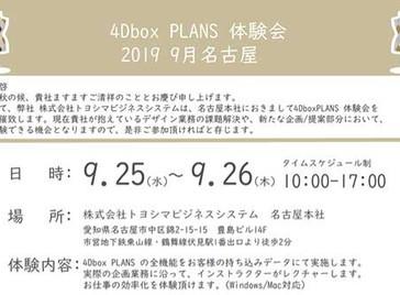 (体験会)4DboxPLANS体験会2019(名古屋)