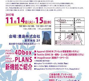 (展示会開催のご案内)4Dbox PLANS 2017 東京