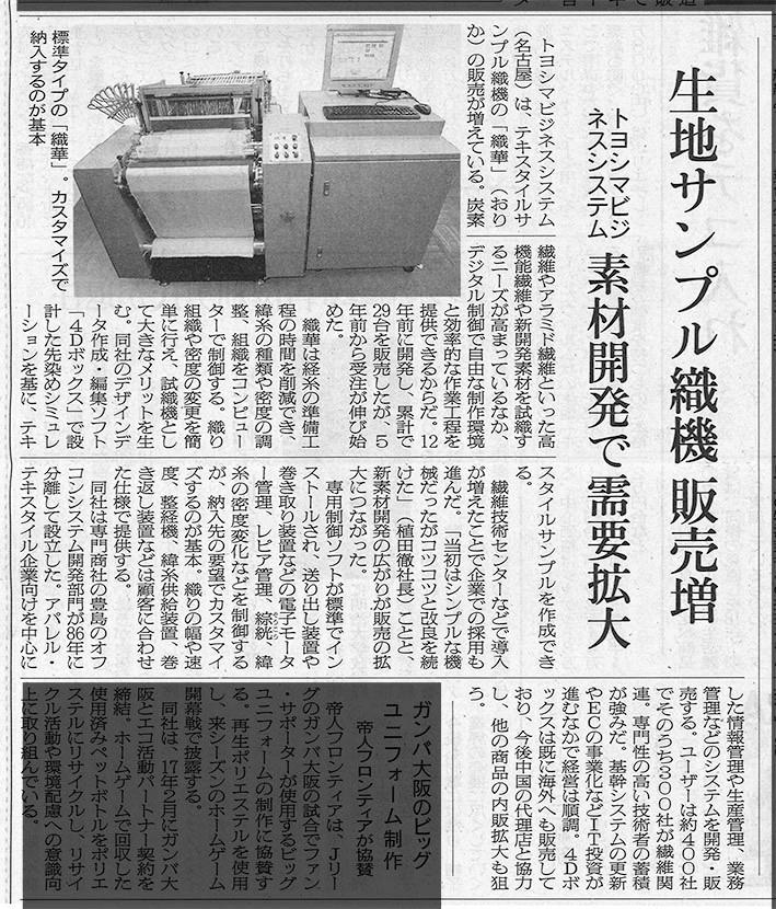 トヨシマビジネスシステム/生地サンプル織機