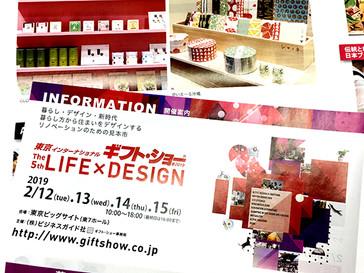 (展示会)東京インターナショナル・ギフト・ショー春2019 第5回LIFE×DESIGN 出展のご案内