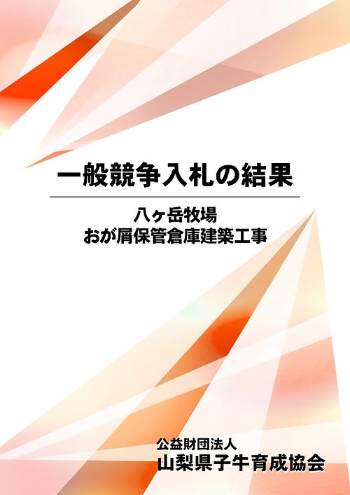 入札結果 - 210728.png