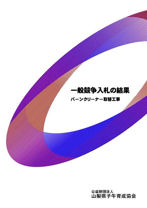入札結果 - 201001 バーンクリーナー.jpg