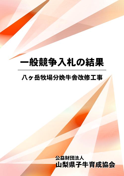 入札結果 - 210426.png