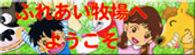 link_fureaibokujyo.jpg