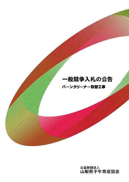 入札情報 - 200831 バーンクリーナー.jpg