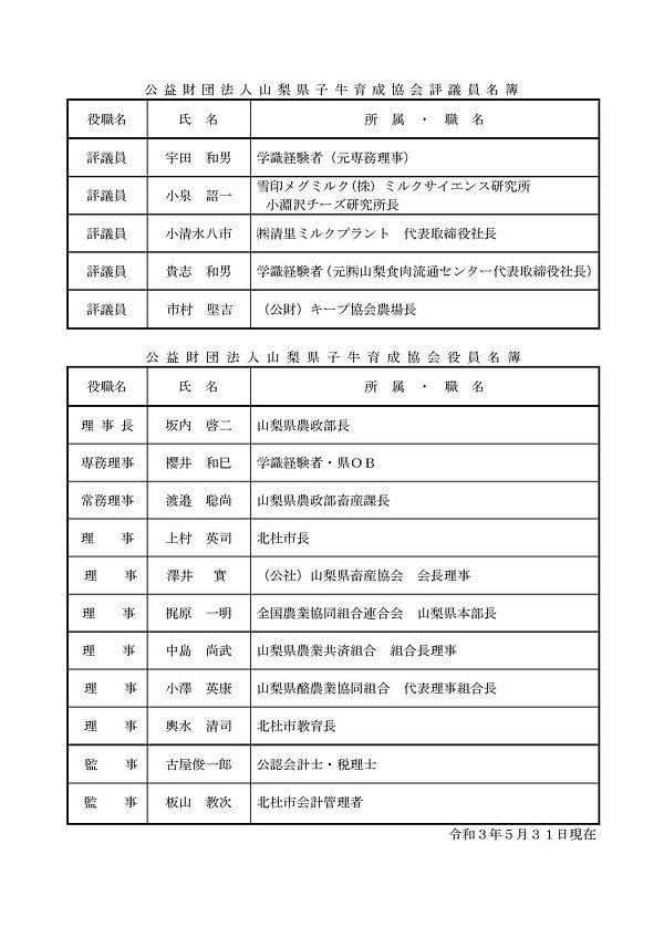 役員名簿 2105.jpg