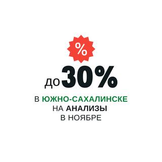 Скидка 30%.png