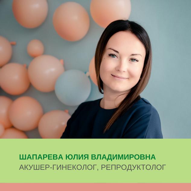 Шапарева ЮВ.png