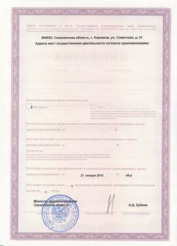 """Лицензия ООО""""Будь здоров"""""""