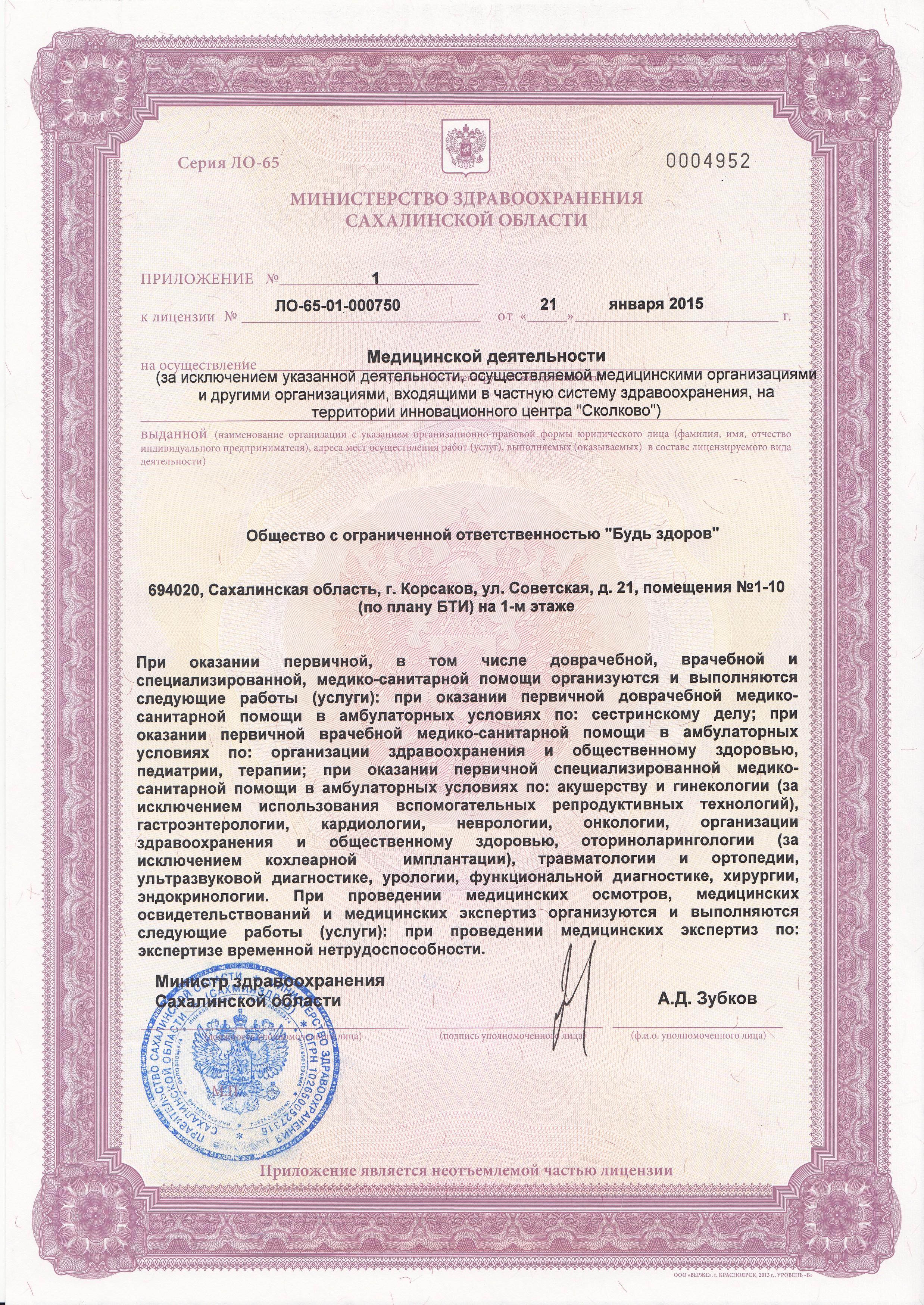 """Лицензия ООО""""Будь здоров"""" приложение"""