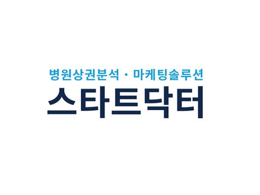 30초면 알 수 있는 '스타트닥터' 소개