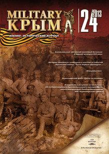 """Военно-исторический журнал """"Military Крым"""""""