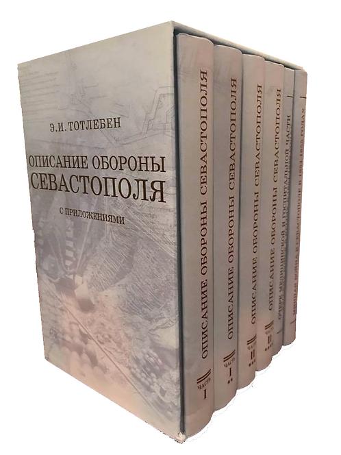"""Комплект """"Описание обороны Севастополя"""" в футляре"""