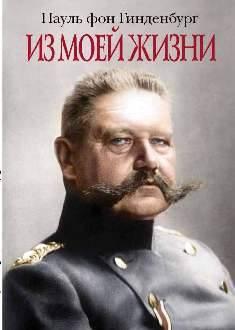 Из моей жизни. Пауль фон Гинденбург