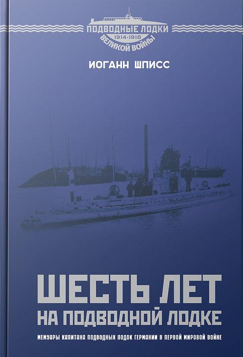 Шесть лет на подводной лодке. И.Шписс