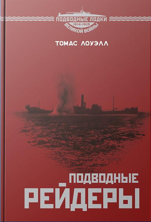 Томас Лоуэлл Подводные рейдеры Серия «Подводные лодки Великой войны»