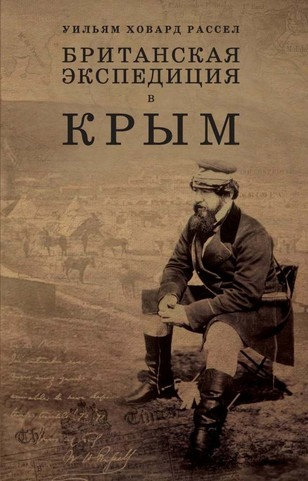 «Британская экспедиция в Крым»