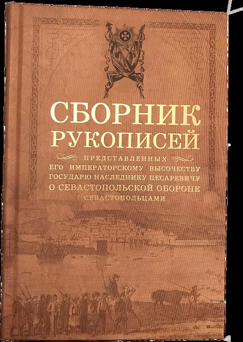 Сборник рукописей о Севастопольской обороне севастопольцами