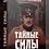 Thumbnail: Николаи Вальтер «Тайные силы»