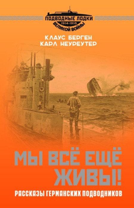 МЫ ВСЁ ЕЩЁ ЖИВЫ! Рассказы германских подводников.