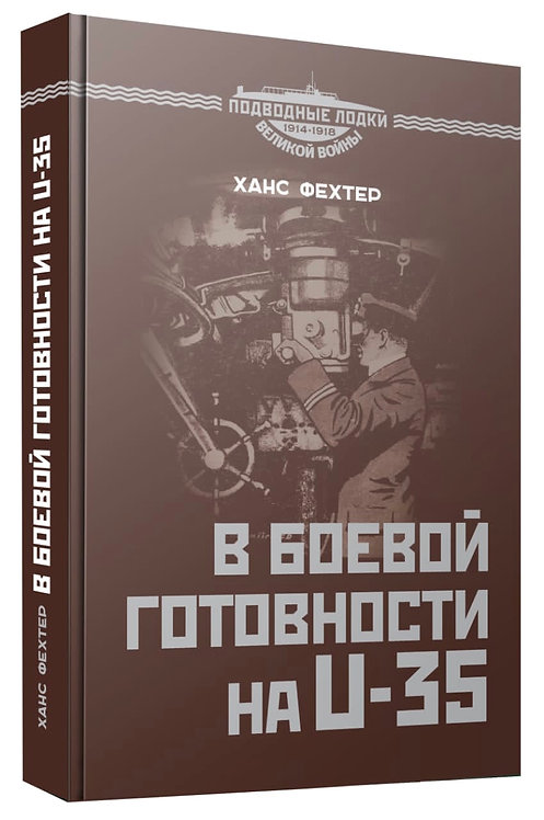 Ханс Фехтер В БОЕВОЙ ГОТОВНОСТИ НА U-35