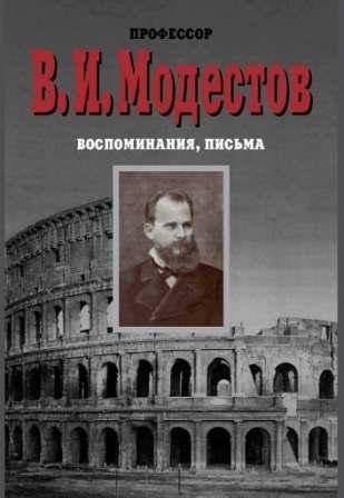 Модестов В.И. Воспоминания, письма.