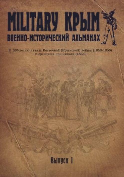 Военно-исторический Альманах «Милитари-Крым» №1
