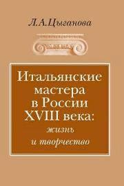 Итальянские мастера в России XVIII века: