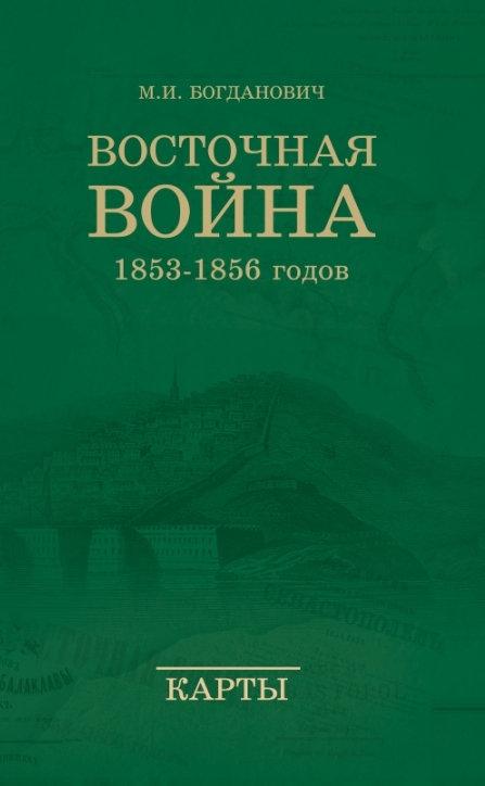 Богданович М.И. Восточная война 1853-1856 годов