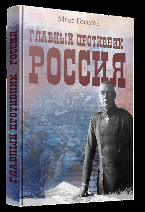 М.Гофман, Главный противник — Россия