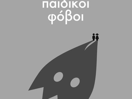 """""""Παιδικοί φόβοι"""" Παρουσίαση βιβλίου (βίντεο)"""