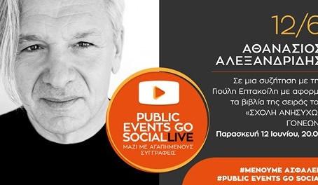 Ο ψυχίατρος-παιδοψυχίατρος και ψυχαναλυτής Αθανάσιος Αλεξανδρίδης  #PublicLive