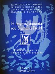Η ενεργός απουσία του Sigmund Freud