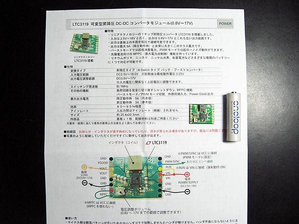 LTC3119_昇降圧DCDC02.jpg
